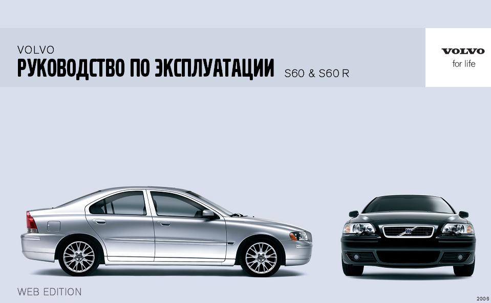 Инструкция По Ремонту Volvo S60